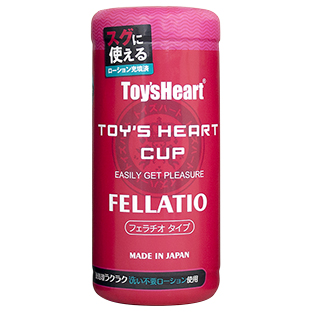 Toy's Heart Cup FELLATIO:画像